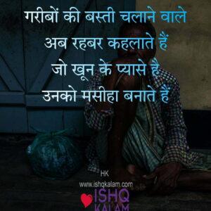 shayari on Rajneet