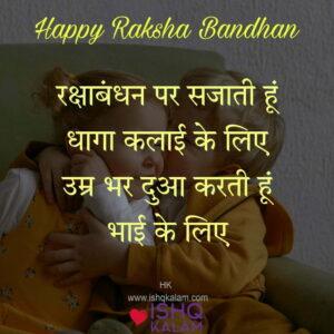 Latest Raksha Bandhan quotes|Raksha Bandhan status|shayari on Raksha Bandhan
