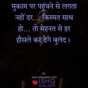 Hindi Inspritional Shayari Best Quotes for success in Hindi