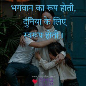 Mothers Day Shayari in Hindi माँ पर शायरी