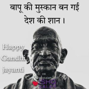 Gandhi jayanti quotes  Gandhi jayanti shayari